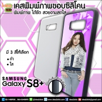 Samsung Galaxy S8 Plus เนื้อยางซิลิโคน มีขอบกันลื่น
