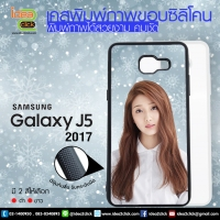 เคสพิมพ์ภาพ - Samsung Galaxy J5 2017 ขอบซิลิโคน