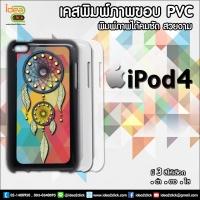 iPod Touch4 กรอบแข็ง PVC