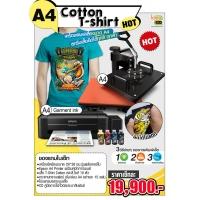 ชุดธุรกิจสกรีนเสื้อ  Cotton T-Shirt Set 4