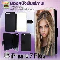 เคสซองหนังพิมพ์ภาพ iPhone 7 Plus