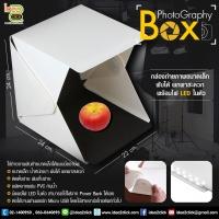 กล่องถ่ายภาพ Photo Graphy Box