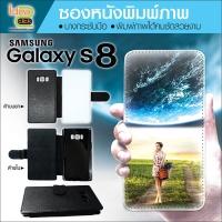 เคสหนังพิมพ์ภาพแบบฝาพับ Samsung Galaxy S8