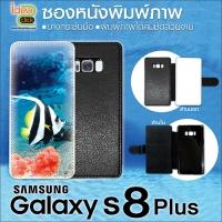 เคสหนังพิมพ์ภาพแบบฝาพับ Samsung Galaxy S8 Plus