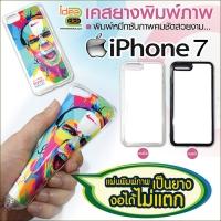 เคสยางพิมพ์ภาพ IPhone 7