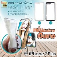 เคสยางพิมพ์ภาพ IPhone 7 Plus