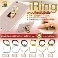 แหวนติดหลังมือถือ iRing