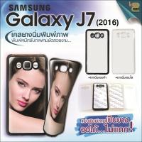 เคสยางพิมพ์ภาพ Samsung Galaxy J7 (2016)