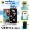 เคส Samsung Galaxy S6 Edge Plus ไม่มีขอบ