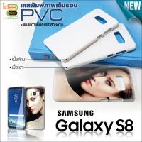 เคสพิมพ์ภาพเต็มรอบถึงขอบ Samsung Galaxy S8