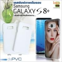 เคสพิมพ์ภาพเต็มรอบถึงขอบ Samsung Galaxy S8 +