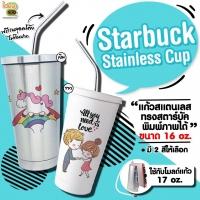 เเก้ว Starbuck Stainless Cup