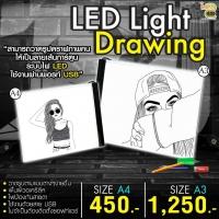 กระดานวาดรูป LED Light Drawing