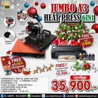 ชุดธุรกิจ Jumbo A3 Heat Press 4in1