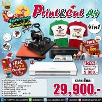 ชุดธุรกิจ Print&Cut A4 4in1