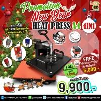 ชุดธุรกิจ Heat Press A4 4in1