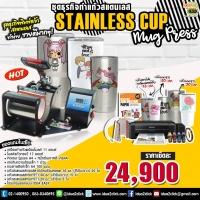 ชุดธุรกิจทำแก้วสแตนเลส Stainless Cup Mug Press