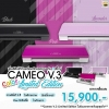 3สีใหม่  CAMEO V.3 Color Limited Edition