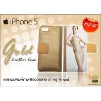 iPhone 5s - เคสหนังหนา รุ่นพิเศษ สีทอง