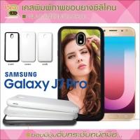 เคสพิมพ์ภาพ - Samsung Galaxy J7 PRO ขอบซิลิโคน
