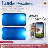 โมลด์เต็มรอบ Samsung Galaxy S4