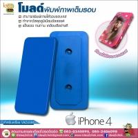 โมลด์เต็มรอบ ตัว Body iPhone 4/4s