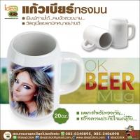 แก้วเบียร์ O.K.
