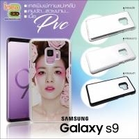 เคสแปะหลัง Samsung Galaxy S9