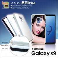 Samsung Galaxy S9 เนื้อยางซิลิโคน มีขอบกันลื่น