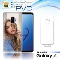 เคสพิมพ์ภาพเต็มรอบถึงขอบ Samsung Galaxy S9