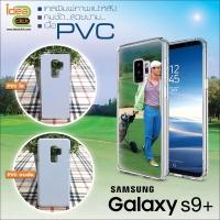 เคสแปะหลัง Samsung Galaxy S9+