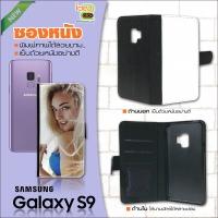 เคสหนังพิมพ์ภาพแบบฝาพับ Samsung Galaxy S9