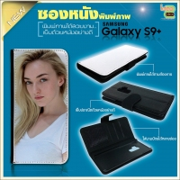 เคสหนังพิมพ์ภาพแบบฝาพับ Samsung Galaxy S9 Plus