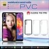 เคสพิมพ์ภาพแปะหลัง Huawei P20 PRO กรอบ PVC