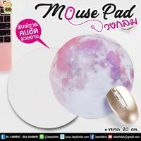Mouse Pad วงกลม  หนา 3 มม. ขนาด 20 ซม.