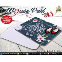 Mouse Pad สี่เหลี่ยม 3 มม. ขนาด 29 x 35 ซม.