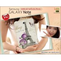 Samsung Galaxy Note 8.0 เคสเต็มรอบ