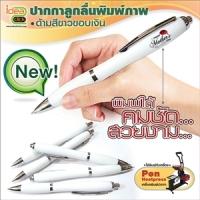 ปากกาลูกลื่นด้ามสีขาวขอบเงิน พิมพ์ภาพได้ สำหรับเครื่อง Pen Heatpress