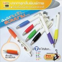 ปากกาลูกลื่น ที่จับเป็นเนื้อยางนิ่มหลากสี พิมพ์ภาพได้ สำหรับเครื่อง Pen Heatpress