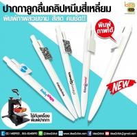 ปากกาลูกลื่นด้ามสีขาว คลิปหนีบสี่เหลี่ยม พิมพ์ภาพได้ สำหรับเครื่อง Pen Heatpress