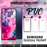 เคสพิมพ์ภาพเต็มรอบถึงขอบ Samsung Galaxy Note 9