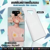 เคสพิมพ์ภาพเเปะหลัง Samsung Galaxy Note 9