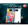 Samsung Galaxy S2 เคสเต็มรอบ