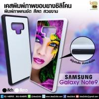 เคสพิมพ์ภาพแปะหลัง Samsung Galaxy Note 9 ขอบซิลิโคนมีปุ่มจับกันลื่น