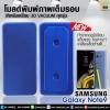 โมลด์สำหรับพิมพ์ภาพเต็มรอบ Samsung galaxy Note 9