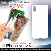 เคสพิมพ์ภาพเต็มรอบถึงขอบ iPhone XS-MAX
