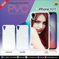 เคสพิมพ์ภาพแปะหลัง iPhone 9 - เนื้อ PVC