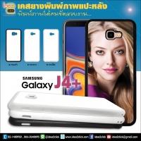 เคสพิมพ์ภาพแปะหลัง  Samsung Galaxy  J4+ (2018) ขอบซิลิโคนมีปุ่มจับกันลื่น