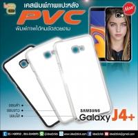 เคส PVC พิมพ์ภาพแปะหลัง Samsung Galaxy J4+ (2018)