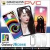 เคส PVC พิมพ์ภาพแปะหลัง Samsung Galaxy J6